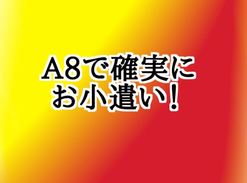 A8 稼ぐ