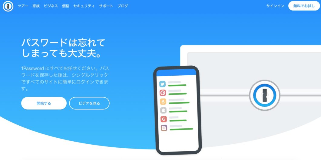 Dashlane 1Password 比較