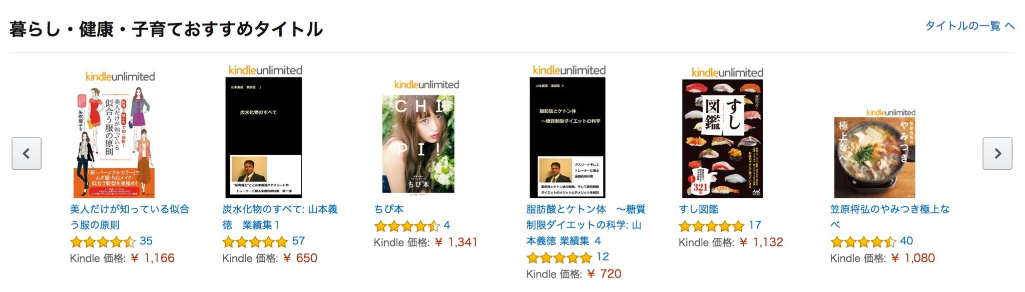 Kindle Unlimited 登録