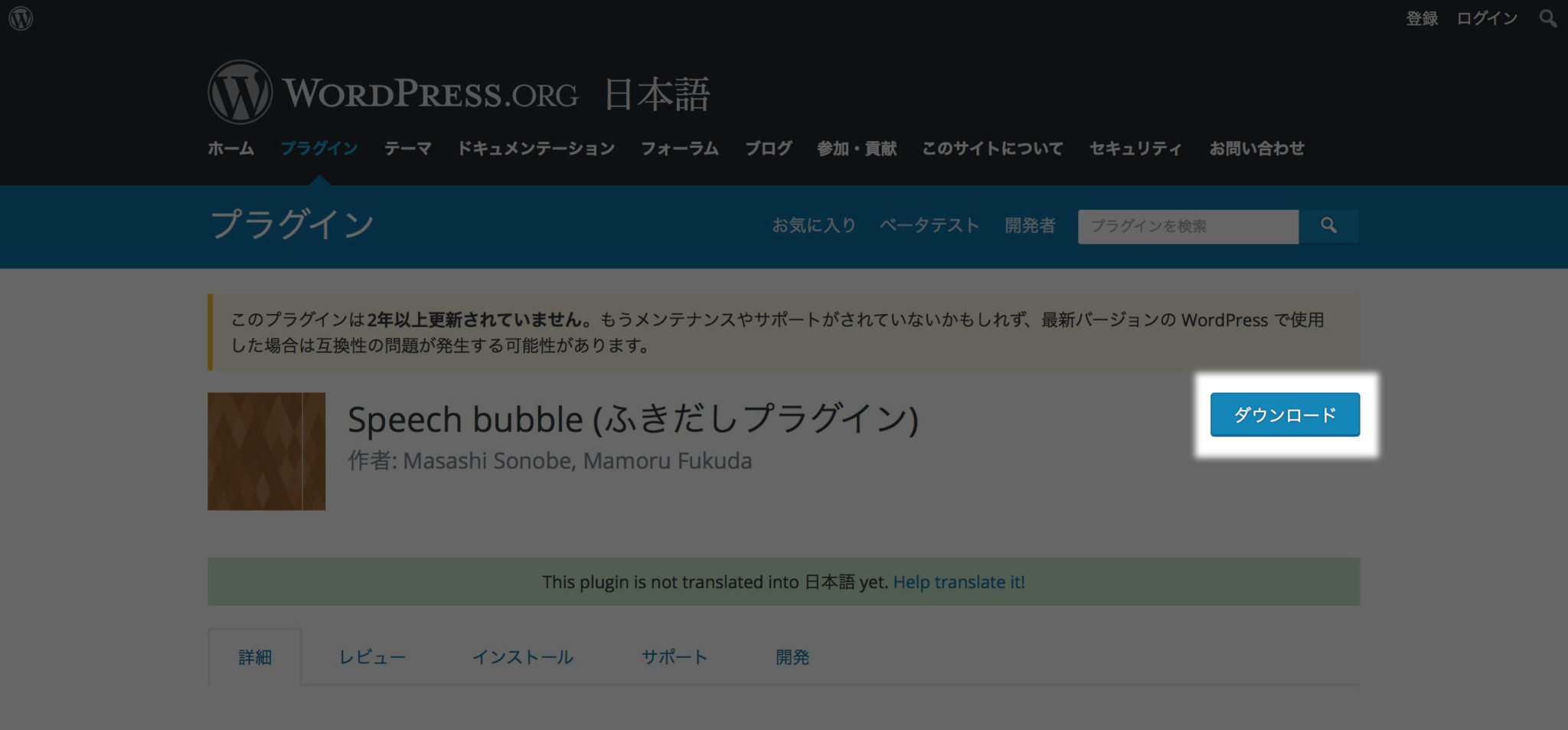 WordPress 会話