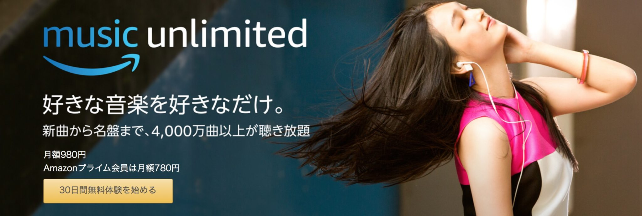 Amazon Music Unlimited 評判